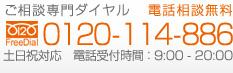 電話相談無料 ご相談専門ダイヤル 0120-114-886 土日祝対応 電話受付時間9:00~21:00